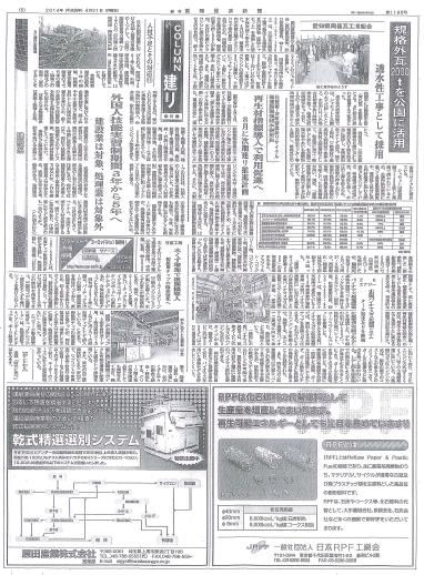 週刊循環経済新聞